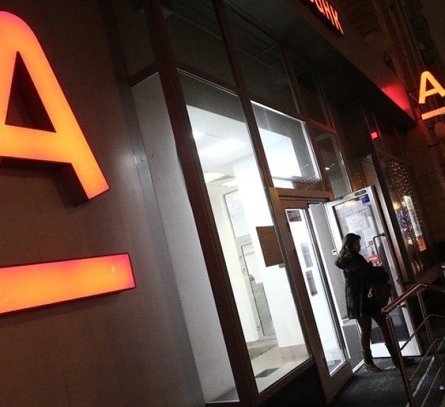 термобельем балтийский банк присоединился ли к альфа банку ОЗНАЧАЕТ